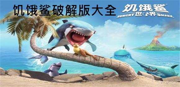 饥饿鲨破解版大全