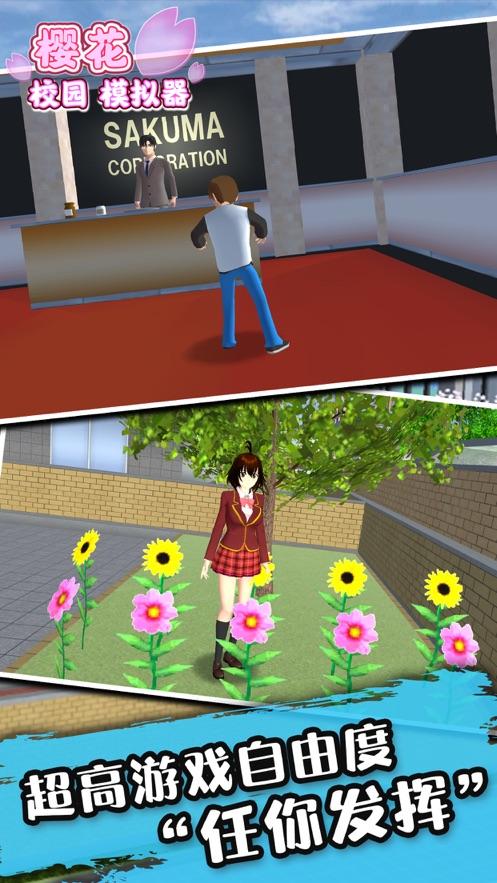 樱花校园模拟器1.038.09