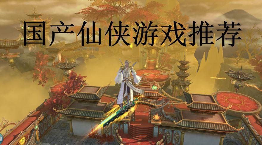 国产仙侠游戏推荐