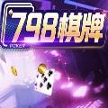 798棋牌正式版