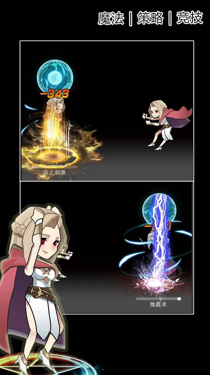 魔法大乱斗OL