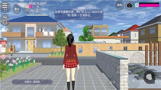 樱花校园模拟器2021破解版