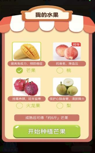 温暖果园红包版
