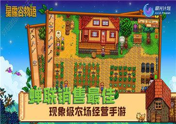 星露谷物语1.5汉化版