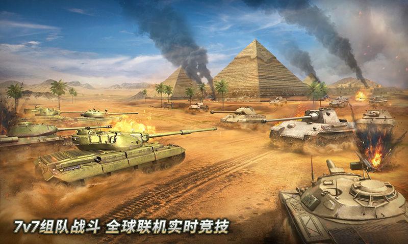 坦克无敌畅玩版