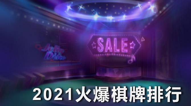 2021火爆棋牌排行