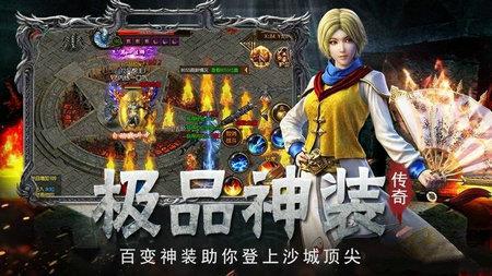 赤焰皇城4.8.0