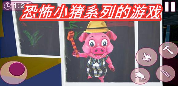 恐怖小猪系列的游戏