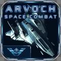 太空模拟战斗