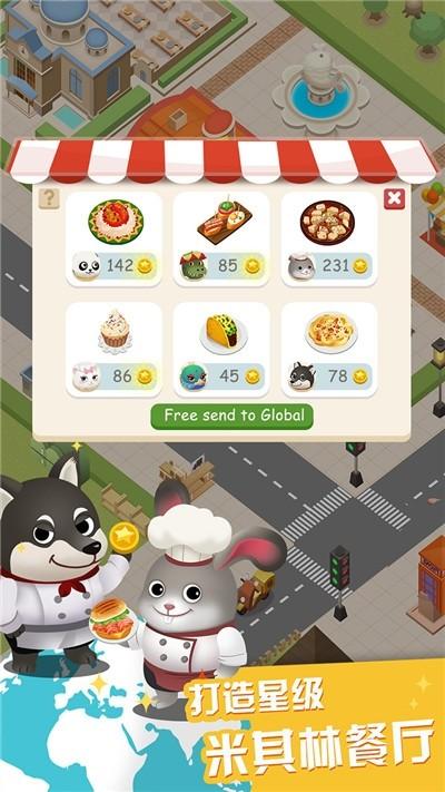 萌宠餐厅红包版