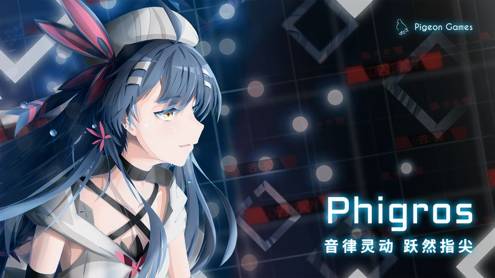 Phigros1.6.3破解版
