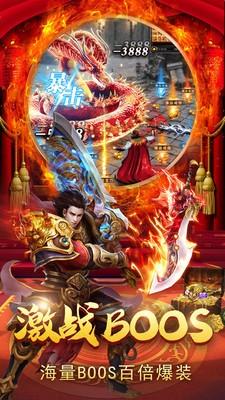 盛世龙城之刀刀烈火
