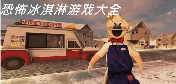 恐怖冰淇淋游戏大全