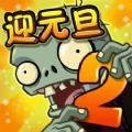 植物大战僵尸28.7.1破解版