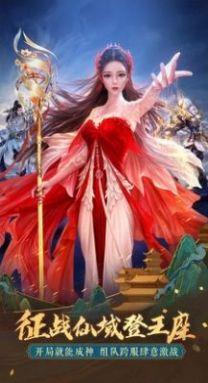 飞仙剑神谱红包版