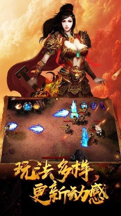烈焰皇城超变版