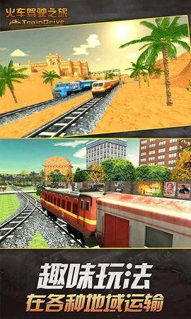 中国绿皮火车模拟驾驶