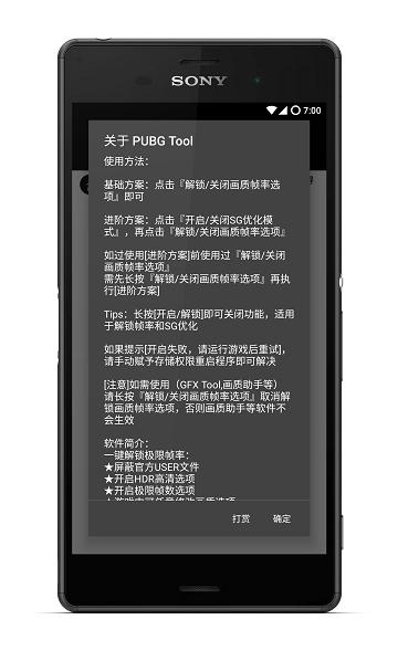 iphone吃鸡画质修改器