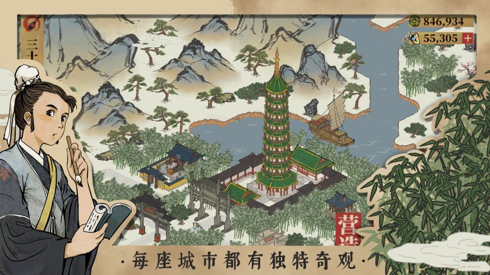江南百景图1.2.2