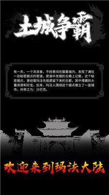 土城争霸战神传文字版