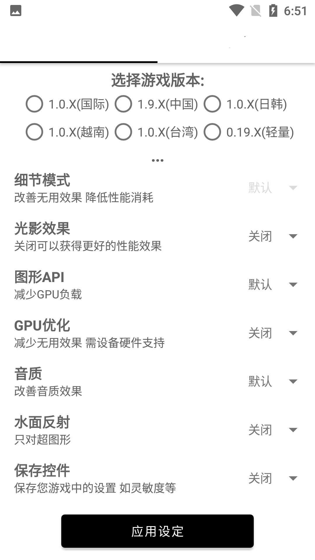 和平精英画质工具箱GFX3.0