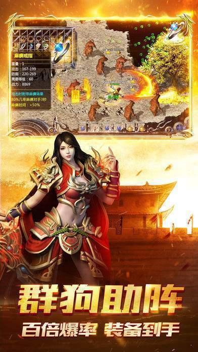 天王龙城战歌手游