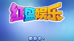 红盛娱乐app