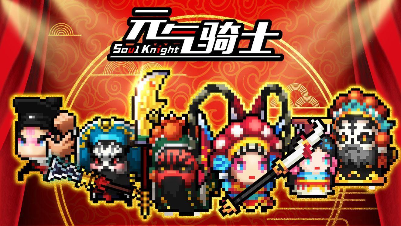 元气骑士2.9.6破解版无限蓝