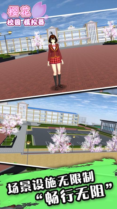 樱花校园模拟器1.038.09版本